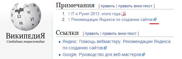 Внешние ссылки с Википедии