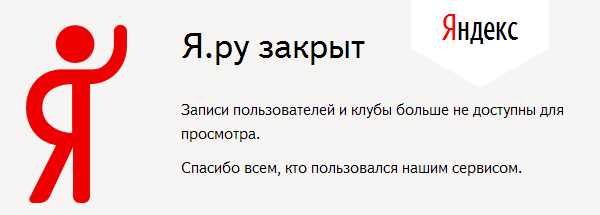 Я.ру закрыт