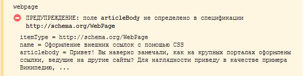 Проверка микроразметки в Яндекс