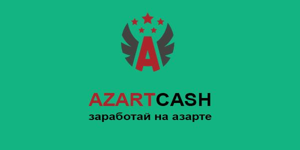 Конкурс Azartcash
