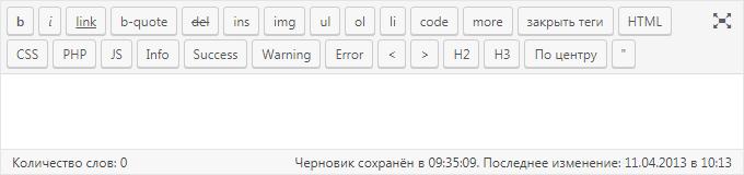 Кнопки HTML-редактора