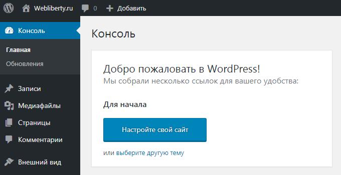 Светлый режим WordPress