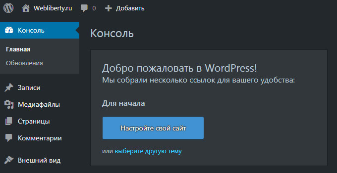 Темный режим WordPress