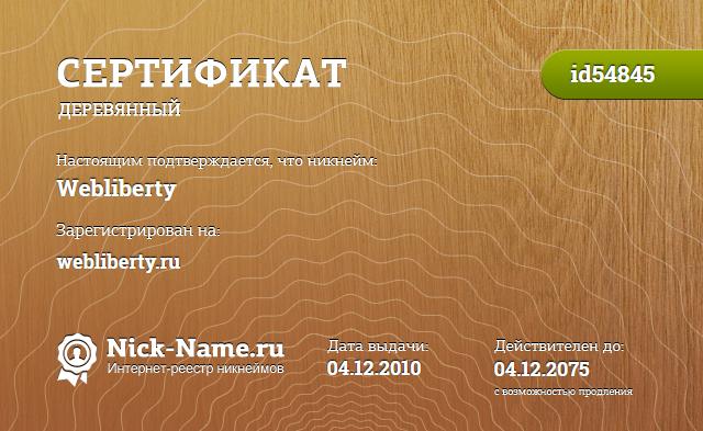 Деревянный сертификат