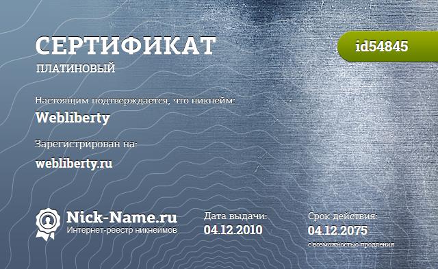Платиновый сертификат